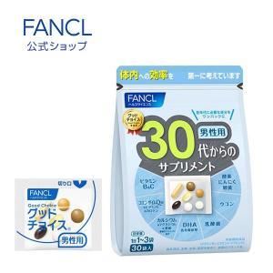 30代からのサプリメント 男性用 10〜30日分 【ファンケル 公式】