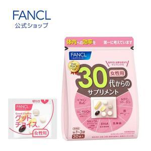 30代からのサプリメント 女性用 10〜30日分 【ファンケル 公式】