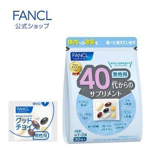 40代からのサプリメント 男性用 15〜30日分 【ファンケル 公式】