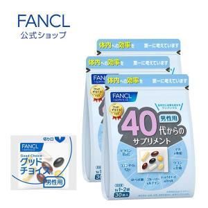 ファンケル 公式 40代からのサプリメント 男性用 45〜9...
