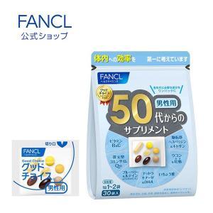 50代からのサプリメント 男性用 15〜30日分 【ファンケル 公式】|fancl-y
