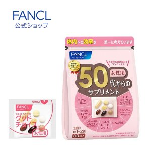 50代からのサプリメント 女性用 15〜30日分 【ファンケル 公式】