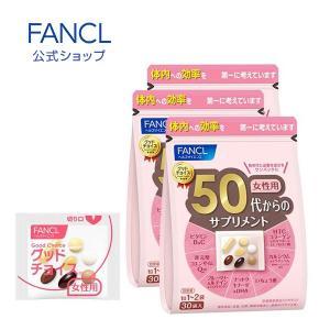 ファンケル 公式 50代からのサプリメント 女性用 45〜90日分(徳用3個セット)