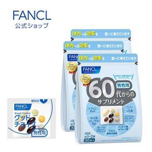 60代からのサプリメント 男性用 45〜90日分(徳用3個セット) 【ファンケル 公式】 fancl-y