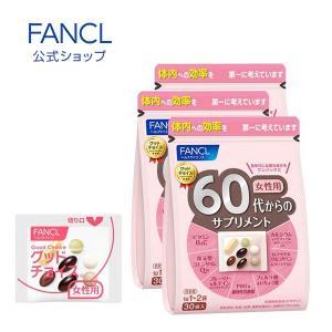 60代からのサプリメント 女性用 45〜90日分(徳用3個セット) 【ファンケル 公式】 fancl-y