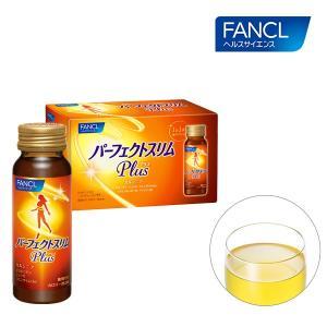 パーフェクトスリム ドリンク Plus 約10日分 【ファンケル 公式】|fancl-y