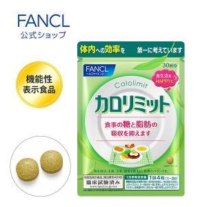 カロリミット<機能性表示食品> 約30回分 【ファンケル 公式】|fancl-y