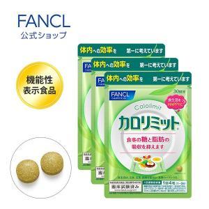 カロリミット<機能性表示食品> 約90回分(徳用3袋セット) 【ファンケル 公式】|fancl-y