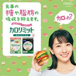 カロリミット<機能性表示食品> 約90回分(徳用3袋セット) 【ファンケル 公式】|fancl-y|03