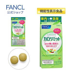 カロリミット<機能性表示食品> 10回分(分包タイプ) 【ファンケル 公式】|fancl-y