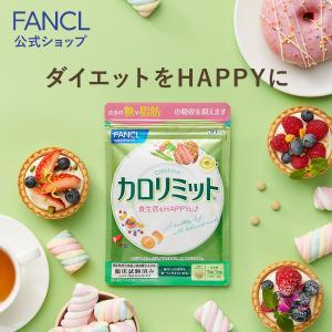 サプリメント ダイエット サポート カロリミット<機能性表示食品> 約30回分 【ファンケル 公式】...