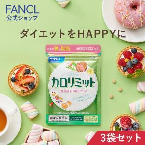 カロリミット 約90回分 徳用3袋セット サプリメント ダイエット サポート 桑の葉 健康 キトサン ファンケル FANCL 公式
