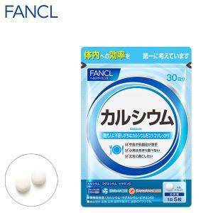 カルシウム 約30日分 【ファンケル 公式】|fancl-y