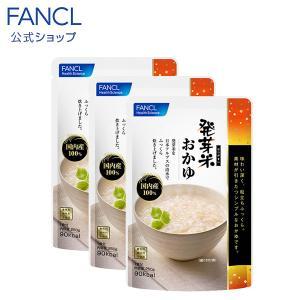 発芽米おかゆ 3袋 【ファンケル 公式】 fancl-y