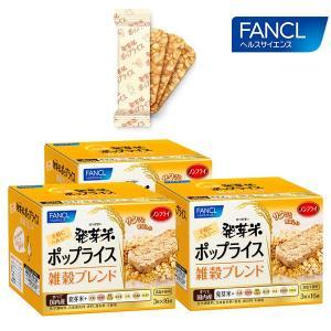 発芽米 ポップライス 雑穀ブレンド 3箱(徳用セット) 【ファンケル 公式】 fancl-y