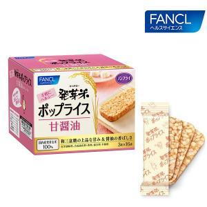 発芽米 ポップライス 甘醤油 1箱 【ファンケル 公式】 fancl-y