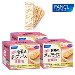 発芽米 ポップライス 甘醤油 3箱(徳用セット) 【ファンケル 公式】 fancl-y