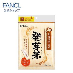 発芽米 スティックタイプ 【ファンケル 公式】|fancl-y