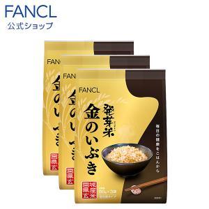 発芽米 金のいぶき 個包装タイプ 3袋 【ファンケル 公式】