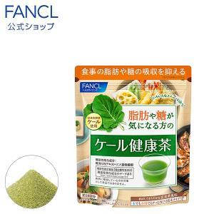 脂肪や糖が気になる方のケール健康茶 <機能性表示食品> 約10回分 【ファンケル 公式】|fancl-y