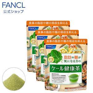脂肪や糖が気になる方のケール健康茶 <機能性表示食品> 約30回分(徳用3個セット) 【ファンケル 公式】|fancl-y