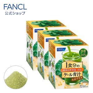 1食分のケール青汁 大豆プラス 90本入り(徳用3個セット) 【ファンケル 公式】 fancl-y