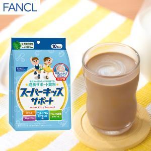 ココア 乳酸菌飲料 スーパーキッズサポート 1袋 11.8g×10袋 キッズ 子供 カルシウム 鉄 栄養ドリンク ファンケル FANCL 公式