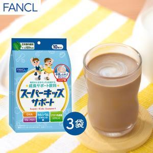 ココア 乳酸菌飲料 スーパーキッズサポート 徳用3袋セット キッズ 子供 カルシウム 鉄 栄養ドリンク ファンケル FANCL 公式
