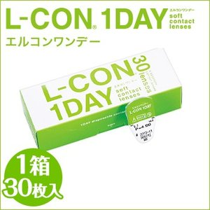 エルコンワンデー 1箱30枚入 コンタクトレンズ 1日使い捨て コンタクト エルコン L-con 1day fancykarakon