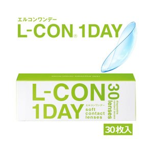 エルコン ワンデー 6箱セット(左右各3箱) お買い得!! (L-CON1DAY6box/度あり/6箱×30枚/1day)