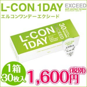 エルコンワンデー エクシード (L-con 1 Day EXCEED/度あり/1箱30枚/1day) fancykarakon