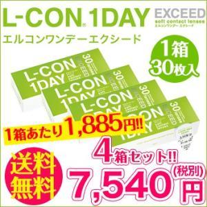 エルコンワンデー エクシード 4箱セット (L-CON1DAYEXCEED4box/度あり/4箱×30枚/1day) fancykarakon