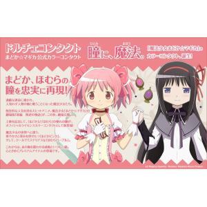 まどか☆マギカ公式カラコン 1ヶ月 度なし 1箱2枚 fancykarakon