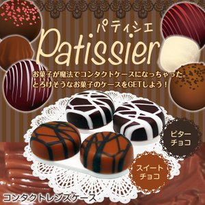 コンタクトレンズケース パティシエ(スイートチョコ・ビターチョコ・ビスケット・チョコクッキー)(Lens Case Patissier/1個)|fancykarakon