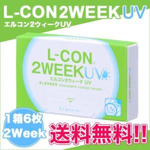 エルコン2ウィークUV 1箱6枚入 コンタクトレンズ 2week コンタクト 2week エルコン L-con fancykarakon