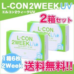エルコン2ウィークUV 2箱セット 6枚×2箱 コンタクトレンズ 2week コンタクト 2week エルコン L-con fancykarakon