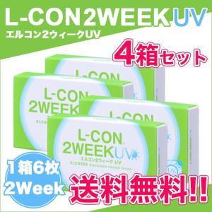 エルコン2ウィークUV 4箱セット 6枚×4箱 コンタクトレンズ 2week コンタクト 2week エルコン L-con fancykarakon