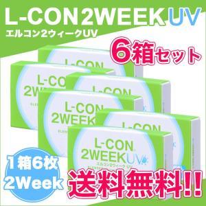 エルコン2ウィークUV 6箱セット 6枚×6箱 コンタクトレンズ 2week コンタクト 2week エルコン L-con fancykarakon