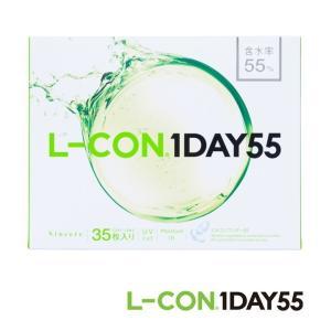 ☆★L-con 1day 55 UV〜エルコンワンデー 55〜★☆ 1箱レンズ35枚入り 今日もしっ...