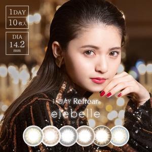 カラコン ワンデー リフレア エレベル 1箱10枚 送料無料 マスク付 度あり 度なし カラーコンタクト|fancykarakon