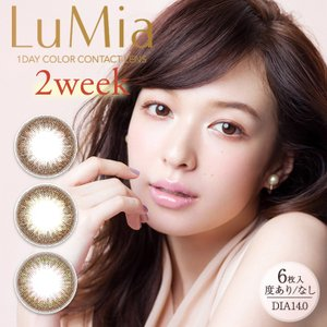 カラコン ルミア 2ウィーク 1箱6枚 Lumia 2week カラーコンタクト 森絵梨佳