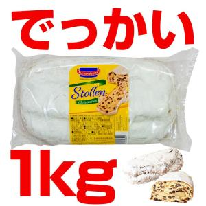 コストコ クリスマス シュトーレン 1000g 100020707 クリスマス ケーキ お菓子 ドイツ製 ドライフルーツ クーヘンマイスター