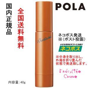 【国内正規品★新商品★】POLA ポーラ リンクルショット ジオ セラム(美容液)40g