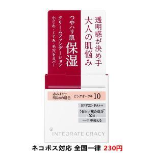 資生堂 インテグレート グレイシィ モイストクリーム ファンデーション ピンクオークル10 PO-10 25g fancylife