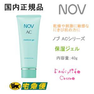 【国内正規品】NOV ノブ AC モイスチュアジェル 40g (保湿ジェル)