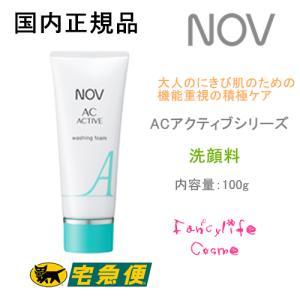 【国内正規品】NOV ノブ AC アクティブ ウォッシングフォーム 100g【洗顔料】