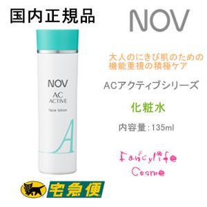 【国内正規品】NOV ノブ AC アクティブ フェイスローション 135ml 【化粧水】