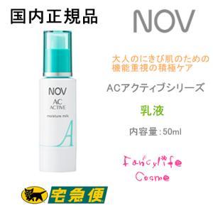 【国内正規品】NOV ノブ AC アクティブ モイスチュアミルク 50ml 【乳液】
