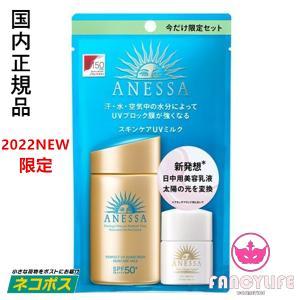資生堂 ANESSA(アネッサ) パーフェクトUV スキンケアミルクa トライアルセット SPF50...