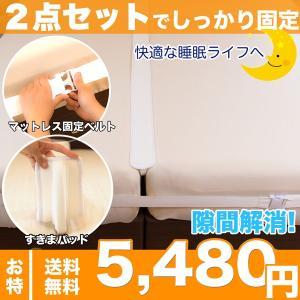 すきまパッド 固定ベルト 2点セット ベッド マットレス ズレ防止 隙間 埋める 【2点セット】でガ...